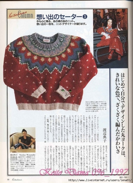 Keito Dama 096_1997 017 (507x700, 320Kb)