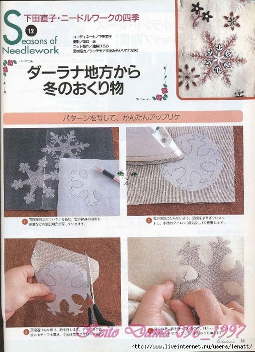 Keito Dama 096_1997 035 (507x700, 321Kb)