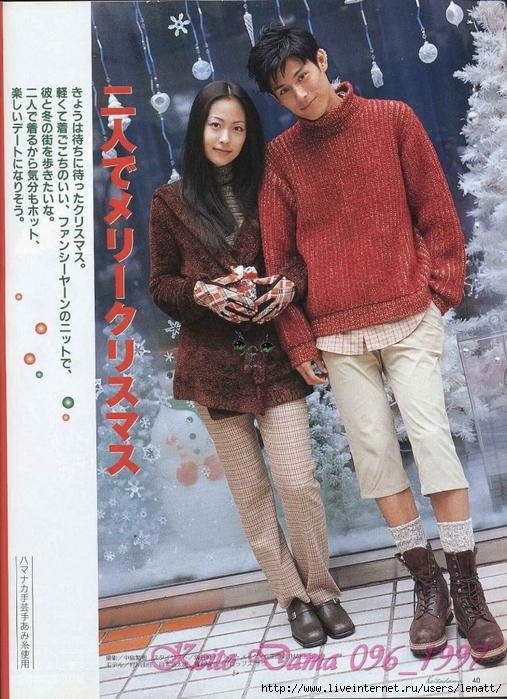 Keito Dama 096_1997 037 (507x700, 343Kb)