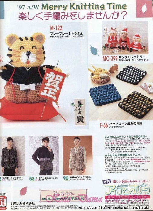 Keito Dama 096_1997 041 (507x700, 332Kb)