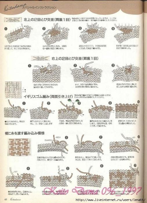 Keito Dama 096_1997 052 (507x700, 303Kb)