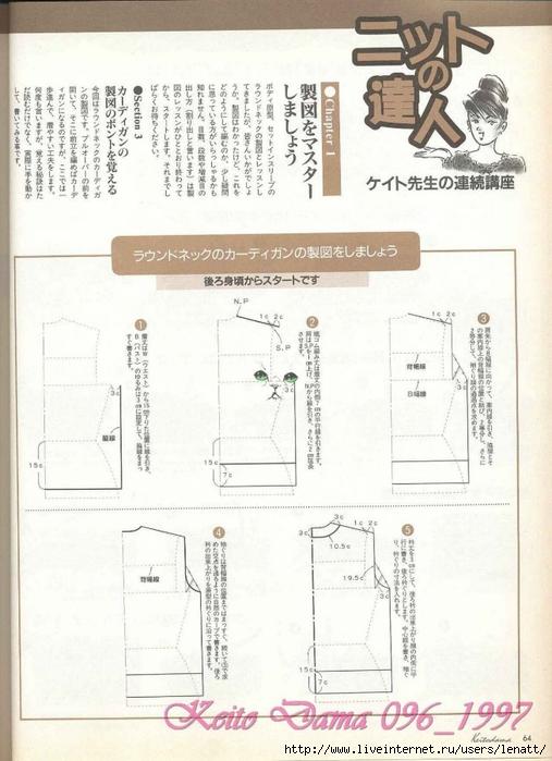 Keito Dama 096_1997 053 (507x700, 229Kb)