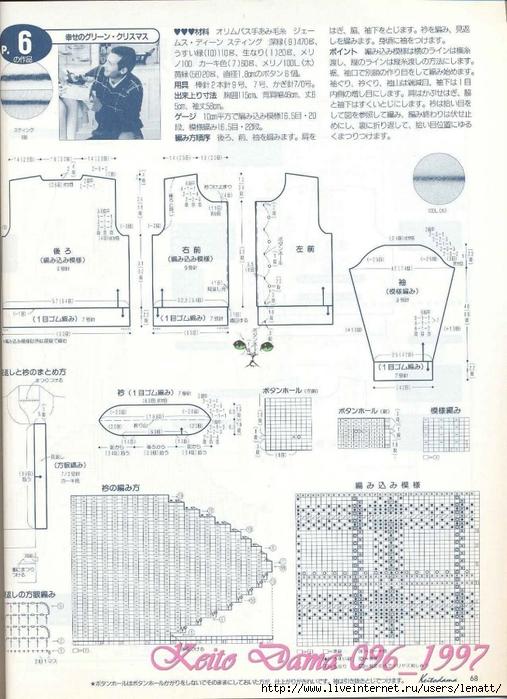 Keito Dama 096_1997 057 (507x700, 275Kb)