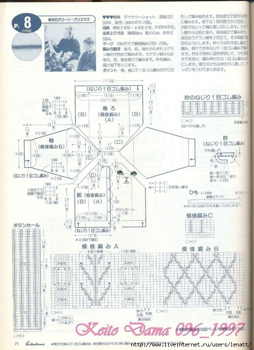 Keito Dama 096_1997 060 (507x700, 285Kb)