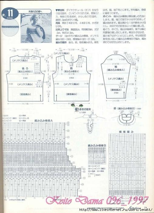 Keito Dama 096_1997 063 (507x700, 278Kb)