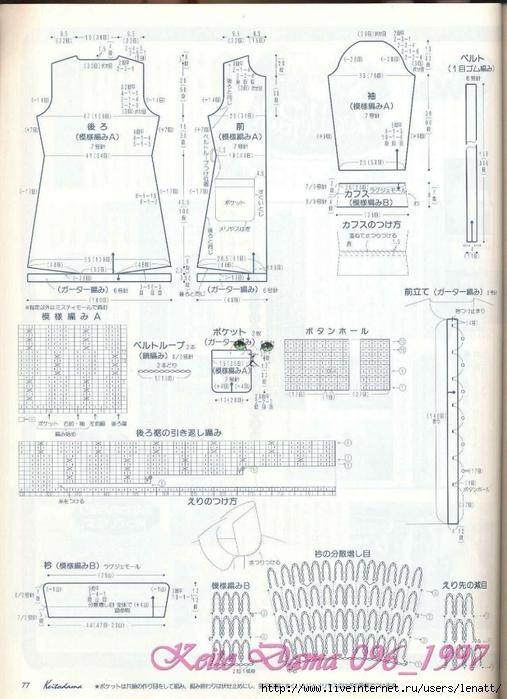 Keito Dama 096_1997 066 (507x700, 260Kb)