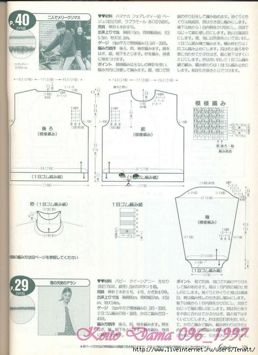 Keito Dama 096_1997 090 (507x700, 248Kb)