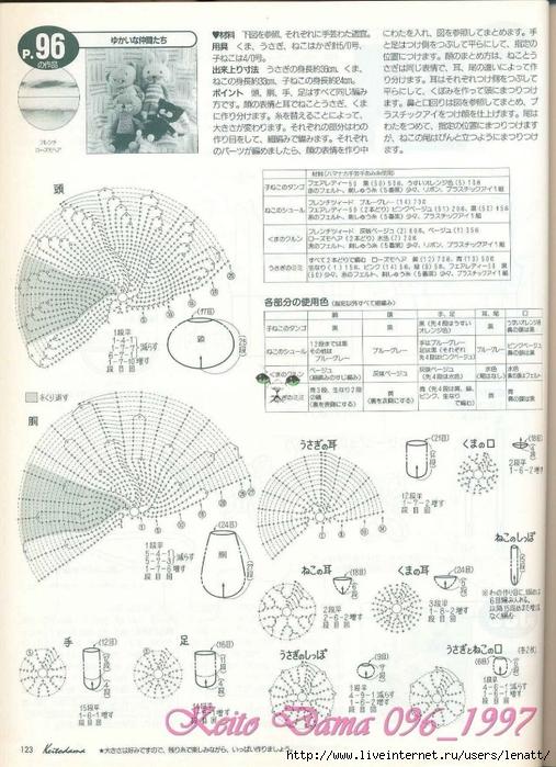 Keito Dama 096_1997 107 (507x700, 291Kb)