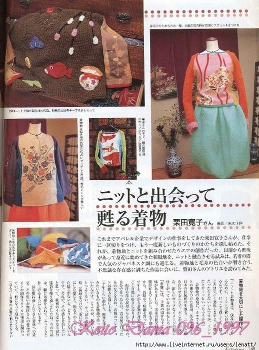 Keito Dama 096_1997 129 (518x700, 361Kb)