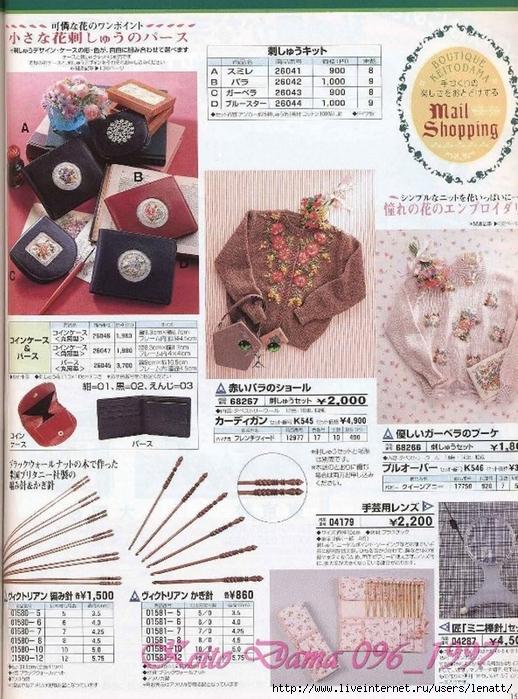 Keito Dama 096_1997 135 (518x700, 358Kb)