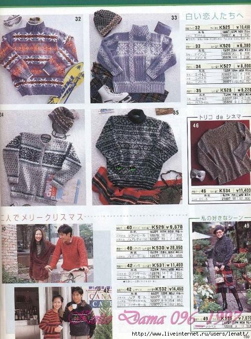 Keito Dama 096_1997 139 (518x700, 375Kb)
