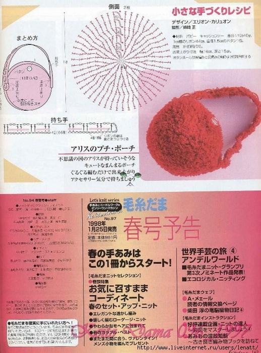Keito Dama 096_1997 141 (518x700, 335Kb)