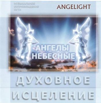 1264101210_angelight (350x357, 18Kb)