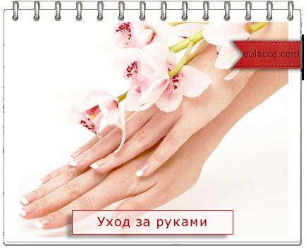 3518263_yhod_za_rykami (434x352, 153Kb)/3518263__4_ (434x352, 153Kb)