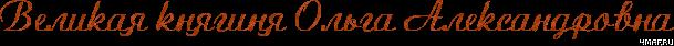 4maf.ru_pisec_2013.03.13_15-48-50_5140675d2d31f (609x42, 14Kb)