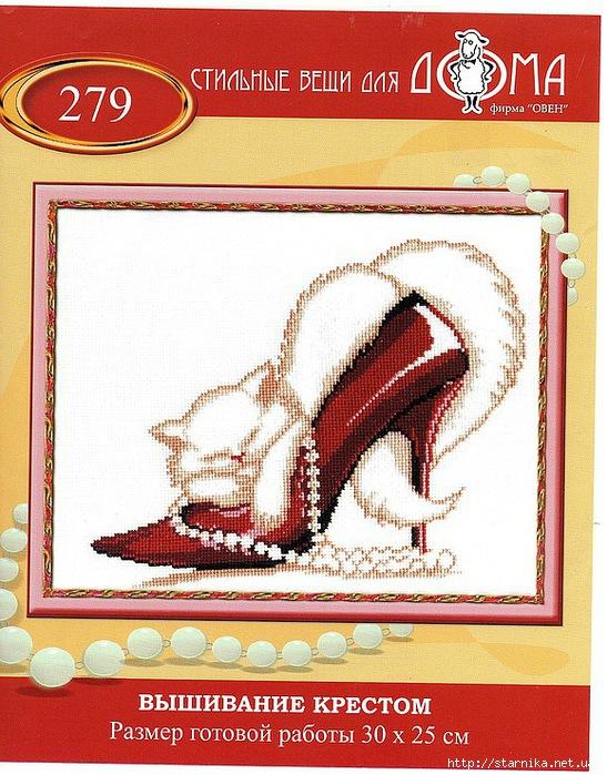 Cat en zapato (547x700, 323Kb)