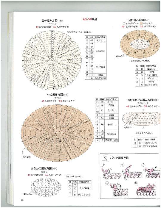p.66 (540x700, 302Kb)