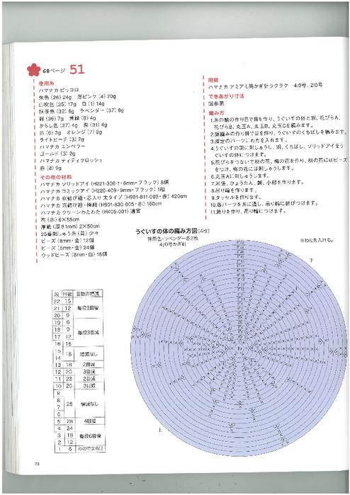 p.70 (494x700, 255Kb)