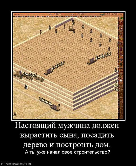 769079_nastoyaschij-muzhchina-dolzhen-vyirastit-syina-posadit-derevo-i-postroit-dom (573x700, 84Kb)