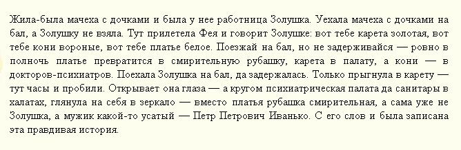 Народная медицинская сказка про Петра Петровича Иванько (668x218, 10Kb)