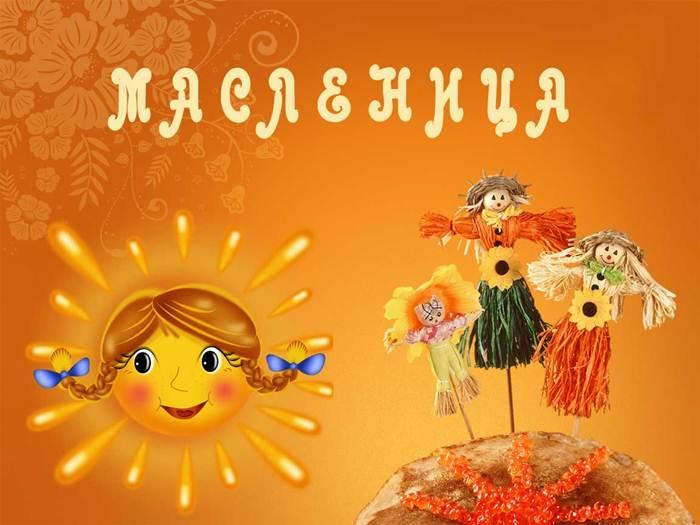 Maslenica2 (700x525, 48Kb)