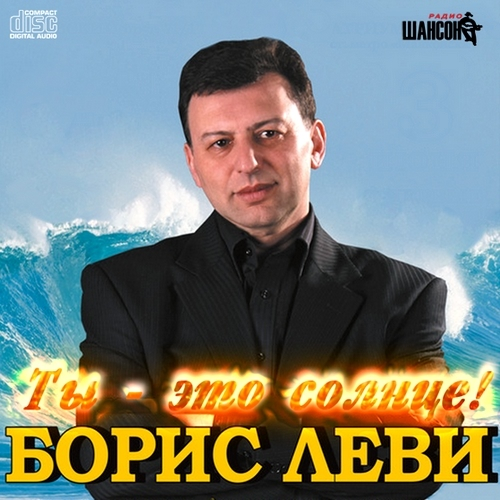 1360744379_boris_levi_-_ty_-_eto_solnce___2012_ (500x500, 156Kb)