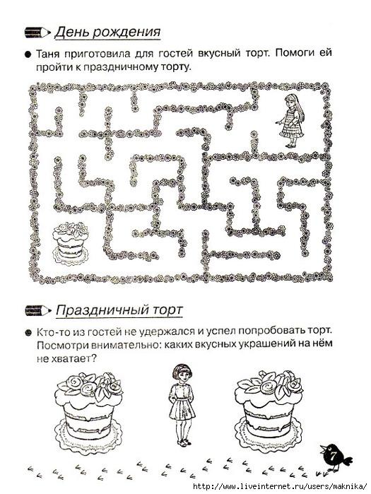 umnye-kartinki-8 (525x700, 243Kb)