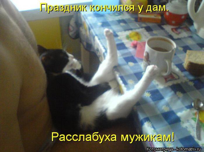 kotomatritsa_i (700x524, 46Kb)