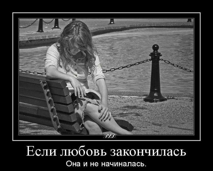 Когда кончается влюбленность