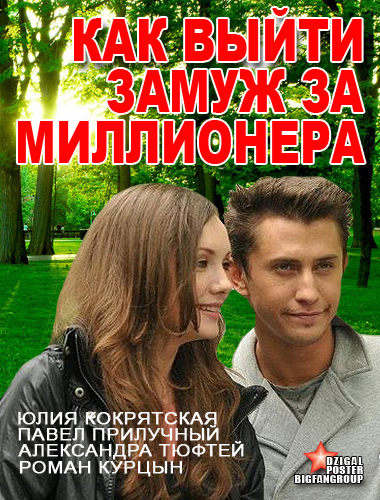 смотреть как выйти замуж за миллионера онлайн 2012: