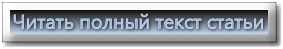 4455480_knopka (283x49, 14Kb)