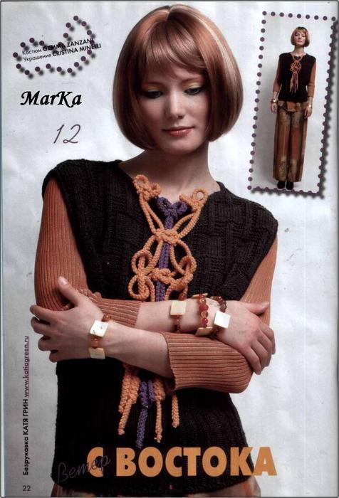 Knit&mode 04 2008 16 (476x700, 54Kb)