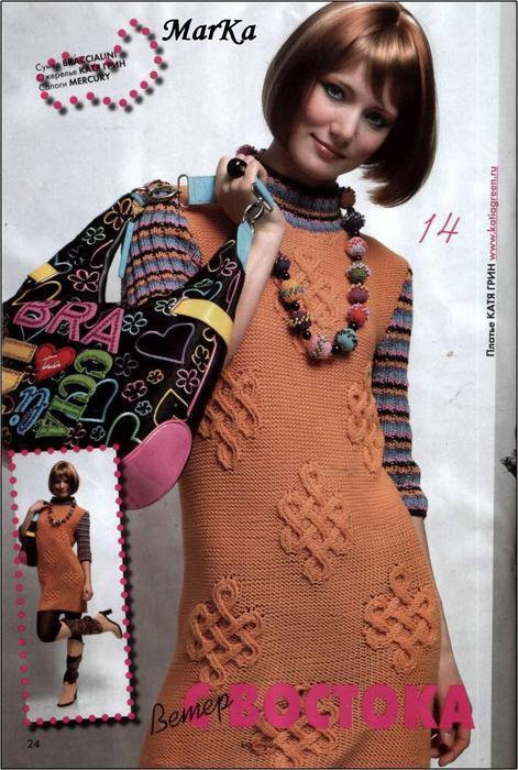 Knit&mode 04 2008 18 (471x700, 70Kb)