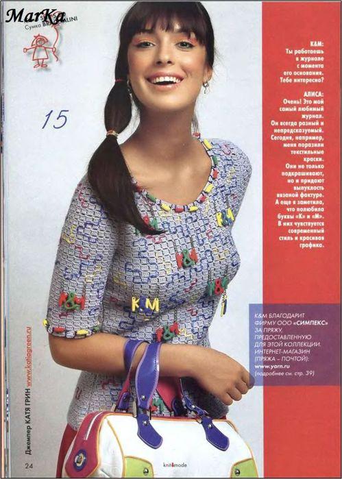 Knit&mode 05-06 2008 18 (499x700, 73Kb)