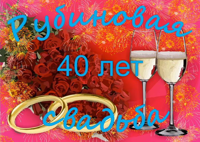Прикольные поздравления с 40-летием совместной жизни