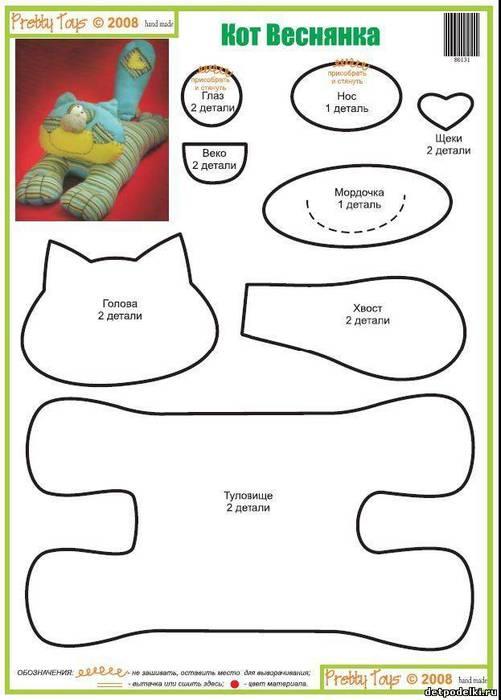 Подушки игрушки под шею выкройки