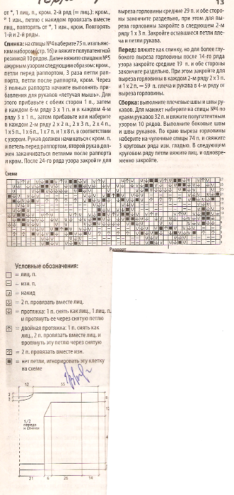 ажур 003 (331x700, 353Kb)