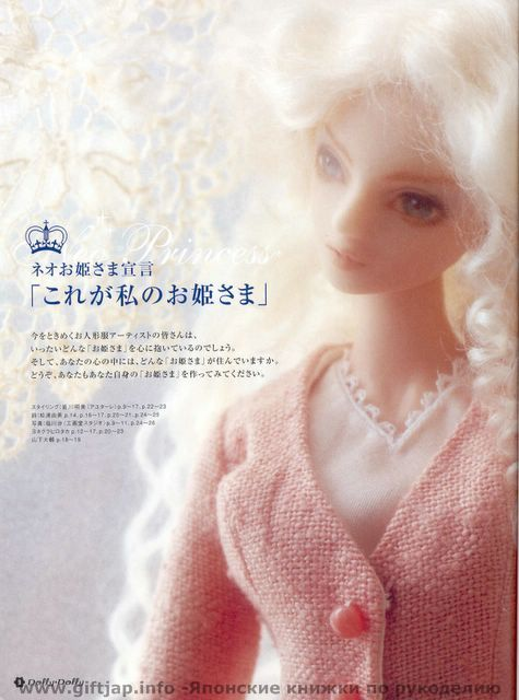 Dolly Dolly 6 009 (475x640, 55Kb)