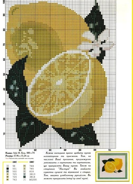 Лимон.Вышивка крестом.