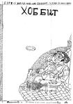 Превью Хоббит.Страница 1. (493x700, 169Kb)