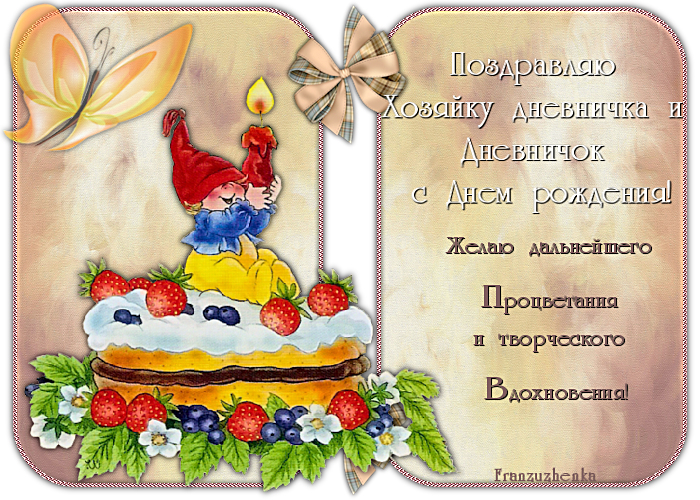 Поздравление с днём рождения творческого человека