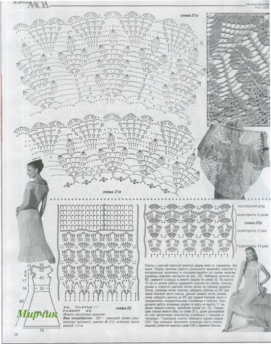 платье крючком схема (552x700, 179Kb)