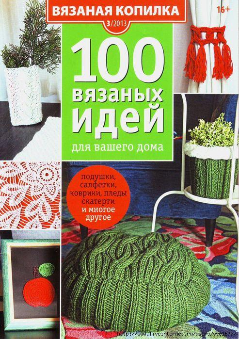 Журналы вязания крючком для дома
