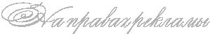 reclamka111 (299x52, 5Kb)
