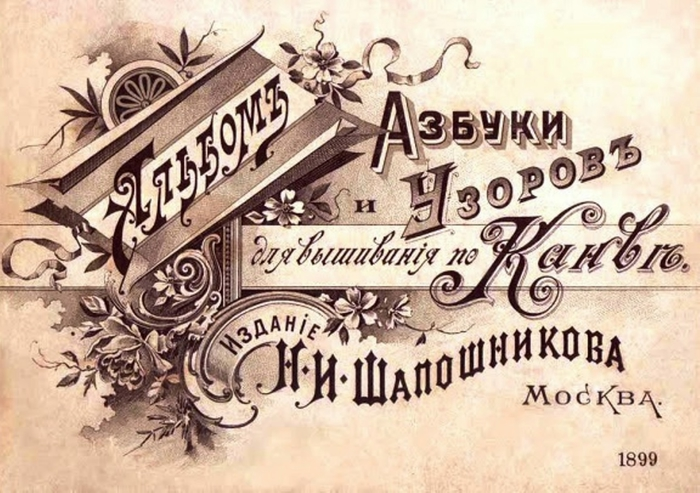 Russian_Cross_Stitch_Alphabets_1_Page_02 (700x493, 269Kb)