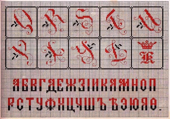 Russian_Cross_Stitch_Alphabets_1_Page_14 (700x493, 356Kb)