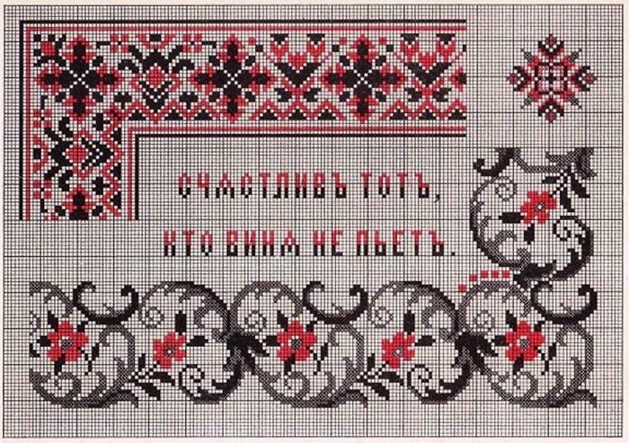 Russian_Cross_Stitch_Alphabets_1_Page_24 (700x493, 356Kb)