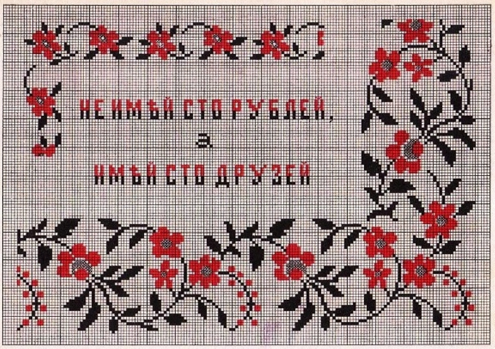 Russian_Cross_Stitch_Alphabets_1_Page_26 (700x493, 350Kb)