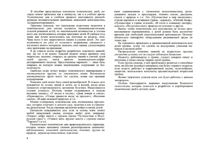р.page03 (700x494, 238Kb)