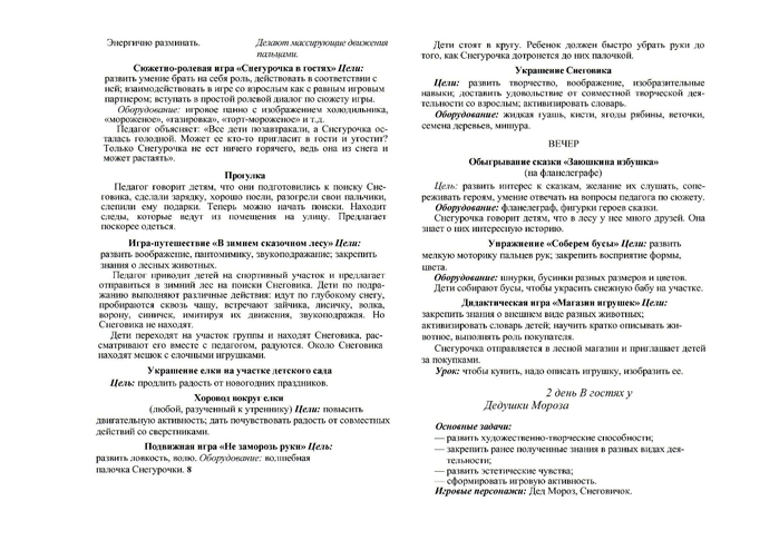 р.page05 (700x494, 230Kb)